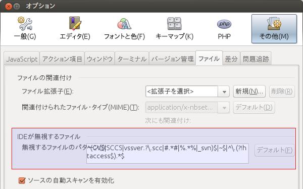 メニューのオプション→その他→IDEが無視するファイル