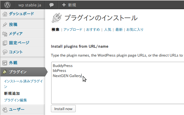bulk_plugin_install
