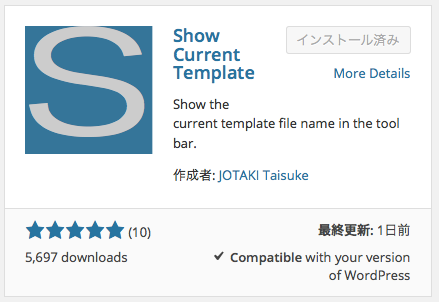 show-current-template-icon-sample
